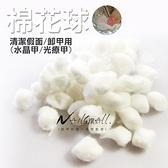 棉花球(一包約90顆左右) 卸甲 清潔甲面NailsMall