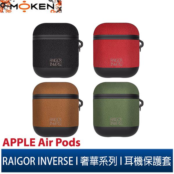 【默肯國際】RAIGOR INVERSE 奢華系列 Apple AirPods 1/2代 真皮保護套 蘋果無線耳機 收納保謢套