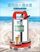 水泵 直流潛水泵12V抽水機24V48V60V伏家用電瓶車小型電動車農用抽水泵 開春特惠