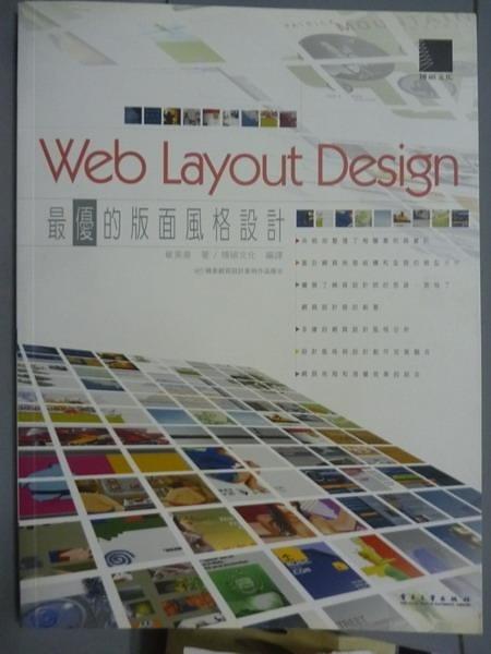 【書寶二手書T8/網路_QNL】Web Layout Design-最優的版面風格設計_崔美善_有光碟