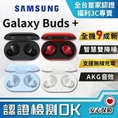 【創宇通訊│福利品】原廠盒裝 9成新 SAMSUNG Galaxy Buds+ 藍芽耳機 AKG專業調教 開發票