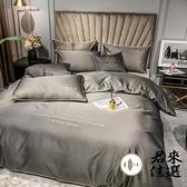冰絲四件套床單床笠被套組床上用品裸睡床笠床單【君來佳選】