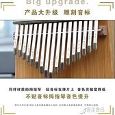 便攜式17音拇指琴KALINBA卡林巴琴樂器定音手撥琴成人初學者入門【原本良品】