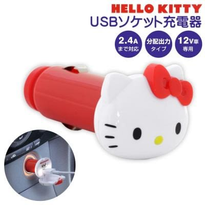 hello kitty iphone6/ipad 雙USB車載蘋果適用 充電器  -Stra0019