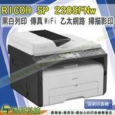 RICOH SP 220SFNw 黑白傳真多功能印表機
