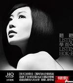 【停看聽音響唱片】【HQCD】Listen & Listen Hok-E