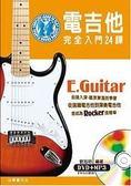電吉他完全入門24課 (附DVD)(三版)