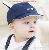 寶寶帽子春秋薄款可愛超萌0-1-5歲男女純棉鴨舌遮陽嬰幼新生兒童 蓓娜衣都