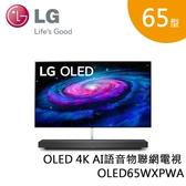 【加送超值贈品+送VIP安裝+分期0利率】LG 樂金 65WXP 4K OLED 電視 OLED65WXPWA