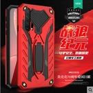 華為 榮耀 20 20Pro 8X 魅影騎士 手機殼 軟硅膠 創意 商務 四角防摔 減震 隱形支架 保護殼 全包 硬殼