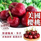 【果之蔬】 美國空運加州9.5R櫻桃x1盒(600g±10%含盒重/盒)