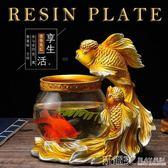 魚缸造景 飾品 歐式辦公桌擺件玻璃金魚缸小型招財客廳創意家居復古家裝飾品擺設 JD 玩趣3C