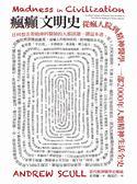 (二手書)瘋癲文明史:從瘋人院到精神醫學,一部2000年人類精神生活全史