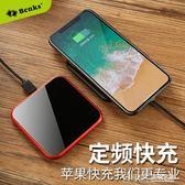 Benks iphonex無線充電器蘋果x專用iphone x手機8快充8plus小米qi 溫暖享家