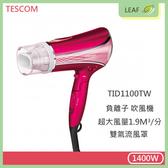 全新 現貨 TESCOM TID1100TW 高效速乾負離子 吹風機 超大風量 溫控護理 防止秀髮高溫傷害 沙龍級