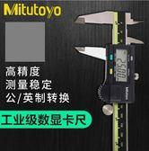 卡尺 日本三豐游標數顯卡尺0-300mm高精度不銹鋼電子 野外之家igo