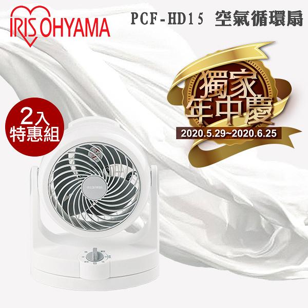 【2入特惠組】日本 IRIS 空氣循環扇 HD15 PCF-HD15W 空氣對流循環扇 群光公司貨 保固一年