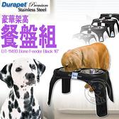 【培菓平價寵物網 】Durapet》DT-11493豪華架高餐盤組 (XL)減少關節壓力