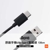 全新原廠小米USB Type-C數據線 傳輸充電線 小米手機4s 4c 5s Plus 小米平板2