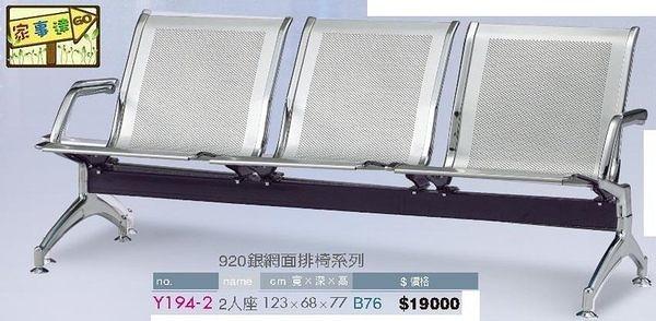 [ 家事達]台灣 【OA-Y194-2】 920銀網面排椅系列(2人座) 特價---限送中部