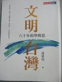 【書寶二手書T3/社會_JFJ】文明台灣:六十年的學與思_高希均