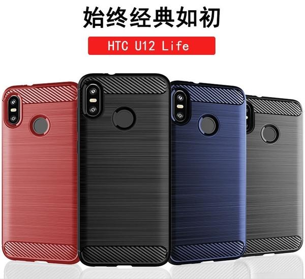 HTC U12 life 手機殼 創意 碳纖維 拉絲紋 保護殼 全包 防摔 散熱 保護套 四角 防護 軟殼
