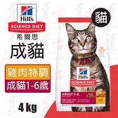 PRO毛孩王 希爾思 成貓飼料 雞肉特調食譜 4KG 成貓 貓飼料
