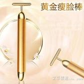 黃金美容棒導入瘦臉工具V臉神器按摩儀提拉緊致振動美容儀振動 交換禮物