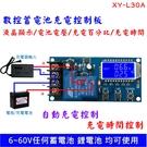 XY-L30A 蓄電池電瓶充電控制模塊 過充保護開關 6-60V [電世界2000-461]