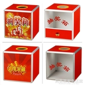 大號抽獎箱30cm 抽獎盒搖獎箱紅喜慶結婚公司年會摸彩箱紅色獎箱婚禮年會AQ完美居家生活館
