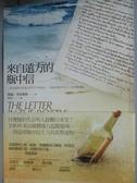 【書寶二手書T2/翻譯小說_LPQ】來自遠方的瓶中信_凱倫.李布萊希