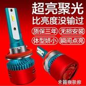 LED汽車大燈 汽車led大燈泡h7 h1 h11超亮前車燈改裝h4遠近光一體9005高亮強光 快速出貨