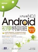 (二手書)Android初學特訓班(第2版)(暢銷改版,全新Android 4開發示範/適用Andr..