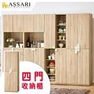 ASSARI-多莉絲四門收納櫃(寬60x深40x高180cm)