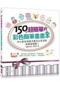150個超簡單的彩色簡筆畫畫本|大小朋友與親子都可以享受的快樂塗鴉趣!(暢銷授權