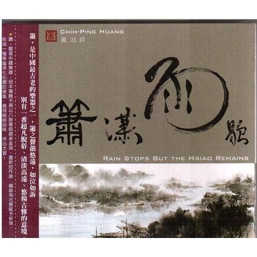 簫瀟雨歇 心靈樂賞 CD 黃治評Rain Stops But the Hsiao Remains