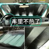 遮陽擋板車用車窗太陽擋通用前擋風隔熱防曬遮陽板  yu2872『夢幻家居』