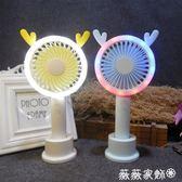 usb風扇 可愛小鹿角帶夜燈可充電隨身USB迷你小風扇便攜學生卡通usb風扇 薇薇家飾