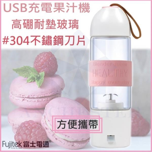 【南紡購物中心】富士電通 USB充電果汁機 隨行杯 冰沙果汁機 果汁杯 調理機 電動榨汁機 FT-JER01