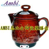 【AMBI恩比(3.8公升)全陶瓷藥膳壺】PK-R401M 原價2680