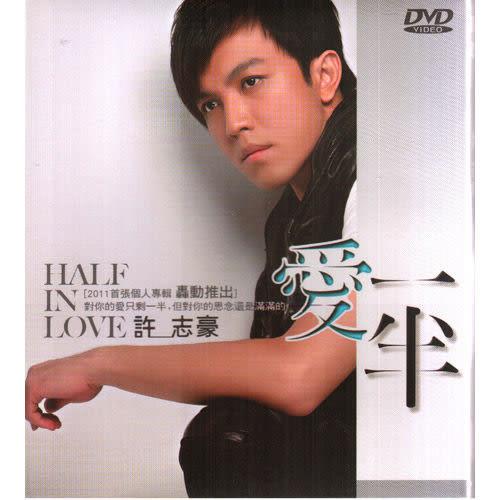 許志豪 愛一半 DVD(購潮8)