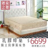 【IKHOUSE】迴旋之舞|乳膠蜂巢獨立筒床墊-雙人5尺-科技乳膠-硬式獨立筒-可接受尺寸訂製