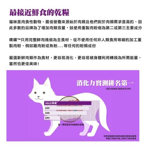 【培菓平價寵物網 】(送台彩刮刮卡*2張)HALO嘿囉》熟齡貓無穀新鮮雞肉燉豌豆+鷹嘴豆3磅(1.4kg)