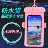 手機防水袋潛水套觸屏游泳溫泉通用水下拍照手機殼蘋果華為防塵包 特惠免運