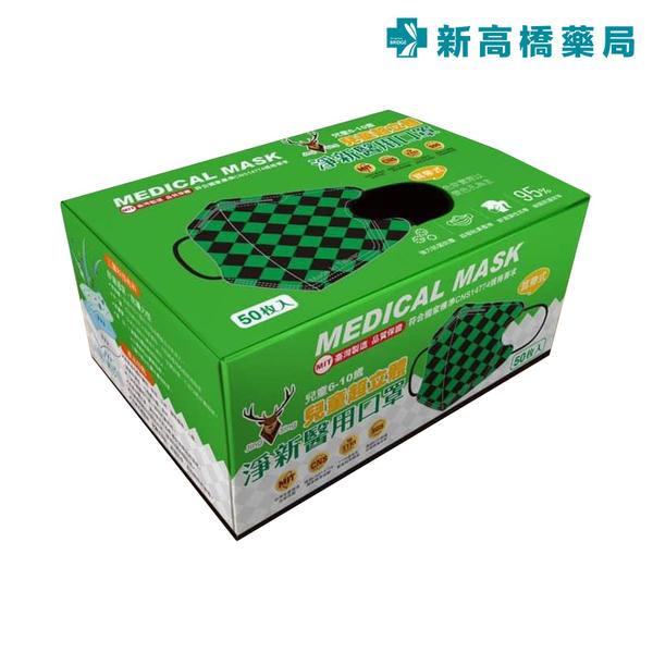 淨新 3D立體兒童醫用口罩(未滅菌)-綠黑格紋(耳帶式) 50入【新高橋藥局】
