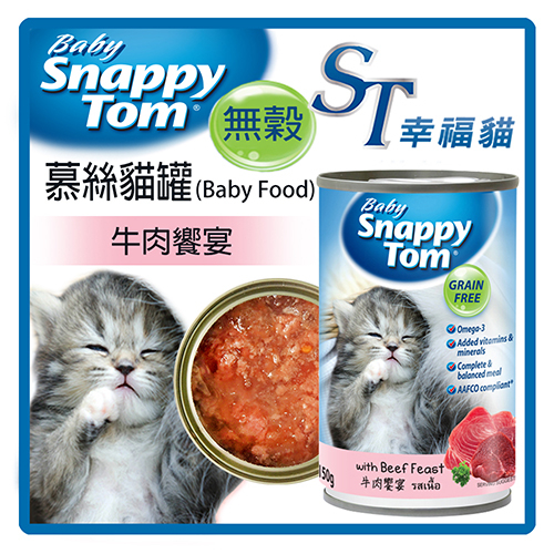 【力奇】ST幸福貓 慕絲貓罐(Baby Food)-牛肉饗宴150g  可超取 (C002D23)