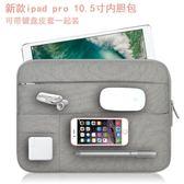 ipad蘋果平板電腦包全館免運ipad pro保護套105寸配件收納包129寸內膽包【全館免運】