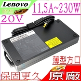 LENOVO 230W 充電器(原廠薄型)-20V 11.5A,R7000,P51S,P70,P71,Y9000,Y7000,ADL230SDC3A,ADL230NLC3A