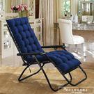 秋冬季躺椅墊子加厚加長折疊椅坐墊藤椅搖椅...