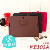 華碩 ASUS MeMO Pad 10 ME102A 支架 商務 皮套 平板皮套 保護套